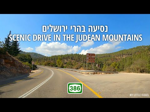 Scenic Drive In THE MOUNTAINS OF JERUSALEM • ISRAEL •  נסיעה בכביש 386 בהרי ירושלים