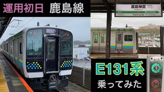 E131系 鹿島線 運用初日 乗ってみた 51號