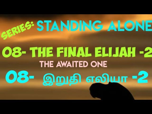 KK NAGAR SDA CHURCH -08- The Final Elijah -2 - THE AWAITED ONE - PR. Cleveland Samuel