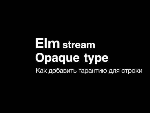 Повышаем качество кода с помощью Elm (opaque Type, Base64 Image String)