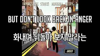 [가사] 오아시스(Oasis) - Don't Look Back In Anger [(What's the story) Morning Glory?]