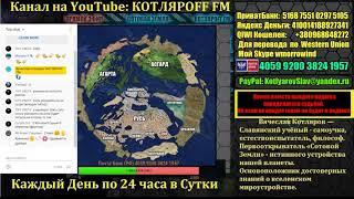 21 КОТЛЯРОFF FM 01 02  2020 Антар   таки да