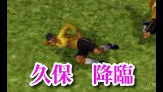 【#40】サカつく2002「ビッグな海外大会を初制覇!?」