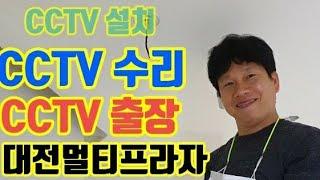 대전cctv설치수리출장as전문 기타 대전은행동cctv …