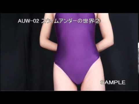 水泳時等に着用するスポーツ用女性下着