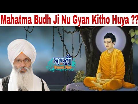 Mahatma-Budh-Ji-Nu-Gyan-Kitho-Huya-Bhai-Guriqbal-Singh-Ji-Bibi-Kaulan-Ji-Short-Clip-Baani-Ne