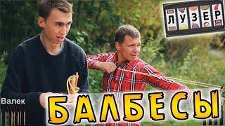 Лузер - Балбесы [2 сезон, 2 выпуск] - гимн Лузера