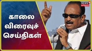 காலை விரைவுச் செய்திகள்   Morning Express18 News   News18 Tamilnadu   22.10.2019