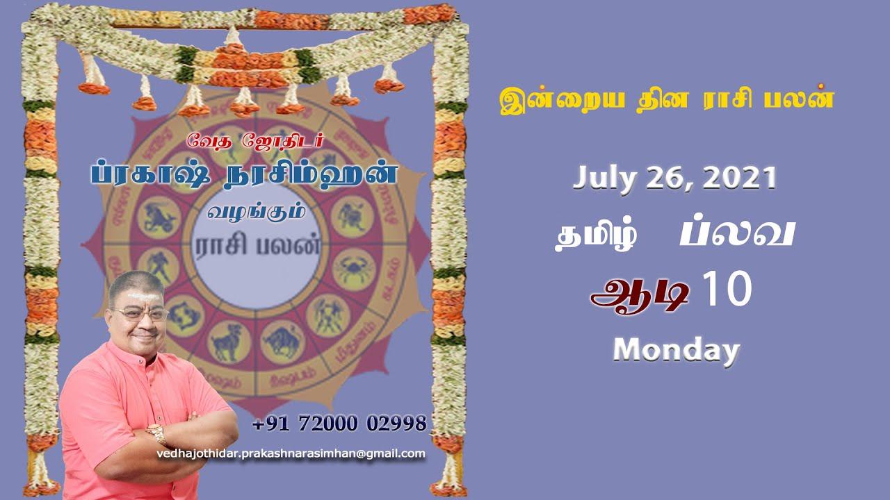 Download Monday, 26th July, 2021 - ராசி பலன் | #Today's #Rasi #Palan | #Dhina #Palan | Vedha Jothidar