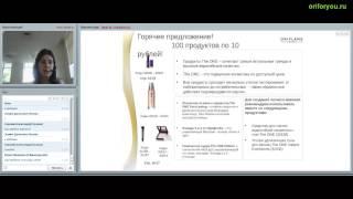 Презентция каталога  Орифлэйм 10 2015.  Мария Лебедева