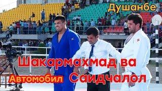 Гуштини милли  АВТОМОБИЛ Саидчалол Саидов ва Шакармамад Мирмамадов
