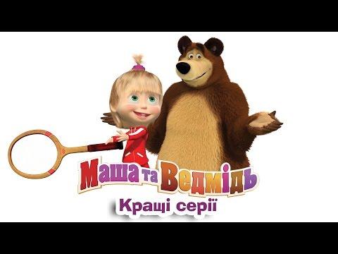 Маша та Ведмідь: топ 10 найпопулярніших серій - всі серії підряд (Masha and the Bear) - Как поздравить с Днем Рождения