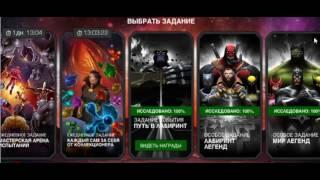 видео Скачать взломанную Marvel: Битва чемпионов v  16.0.0 на Андроид бесплатно