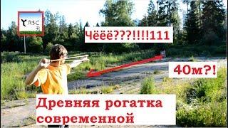Рогаткой на 40 метров!!! Шок! Современная самодельная рогатка против древней!