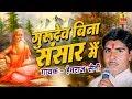 Download Gurudev Bina Sansar Mein | Hemraj Saini | Guru Mahima Bhajan 2017 | Shankar Cassettes