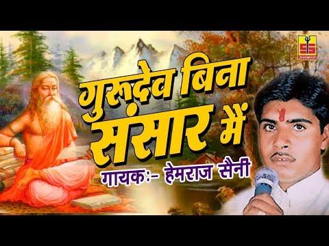 Gurudev Bina Sansar Mein   Hemraj Saini   Guru Mahima Bhajan 2017   Shankar Cassettes