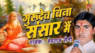 Gurudev Bina Sansar Mein | Hemraj Saini | Guru Mahima Bhajan 2017 | Shankar Cassettes