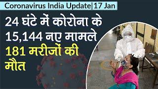 Coronavirus India Updates: COVID-19 के 24 घंटे में 15144 नए मामले, 181 मरीजों की मौत