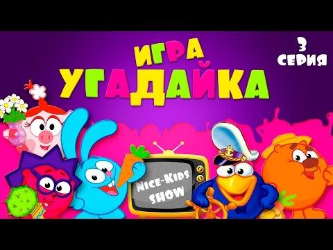 игра Угадайка Смешарики мультик  Игра с персонажи Свинка пеппа, смешарики, фиксики, Маша и медведь