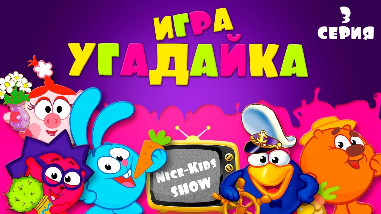 игра Угадайка Смешарики мультик Игра с персонажи Свинка ...