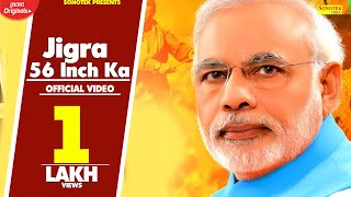 Jigra 56 Inch Ka Modi Song PM Modi के जबरदस्त जीत पर Latest Haryanvi Songs 2019