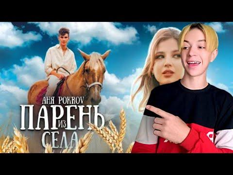 АНЯ POKROV - Парень из села   РЕАКЦИЯ  