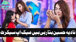 Nadia Hussain Bata Rahi Hay Makeup Secret - Ek Nayee Subha With Farah - Aplus