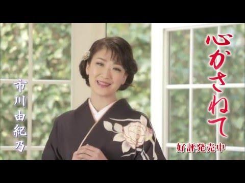 市川由紀乃「心かさねて」15秒CM