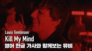 [한글자막뮤비] Louis Tomlinson - Kill My Mind