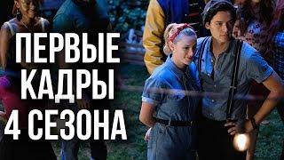 """ПЕРВЫЕ КАДРЫ 4 СЕЗОНА СЕРИАЛА """"РИВЕРДЕЙЛ"""" - ТРИБЬЮТ ЛЮКУ ПЕРРИ"""