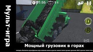 Мощный грузовик в горах.. мультики новинки 2015 года смотреть онлайн бесплатно.