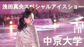2018年8月14日に中京大学アイスアリーナで行われた浅田真央出演のスペシ...