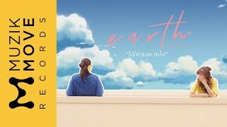 ไม่ให้เธอหายไป-เอิ๊ต-ภัทรวี-official-teaser