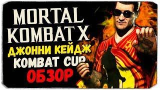 УНИКАЛЬНЫЙ ДЖОННИ КЕЙДЖ 'KOMBAT CUP'? - Mortal Kombat X Mobile