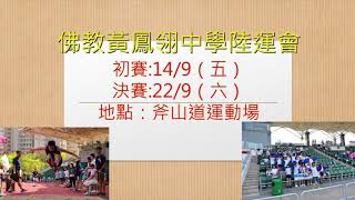 Publication Date: 2018-09-07 | Video Title: 180907陸運會宣傳