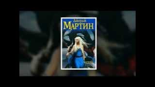 Джордж Мартин - Танец с драконами ( Грезы и пыль. Глава 1)