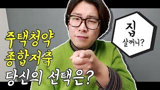 주택청약종합저축 1순위 만들어볼까요?(feat.왜?)