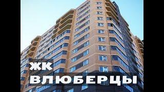 ЖК ВЛЮБЕРЦЫ. от 3,2 млн.//Юго-Восток Москвы. Люберцы