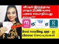 MEESHO VS CARTLAY VS GLOWROAD | BEST RESELLING APP | EARN MONTHLY 25K FROM HOME