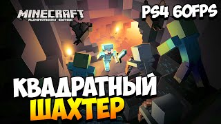 Minecraft: PlayStation 4 Edition | Теперь в 1080p! (60 fps)