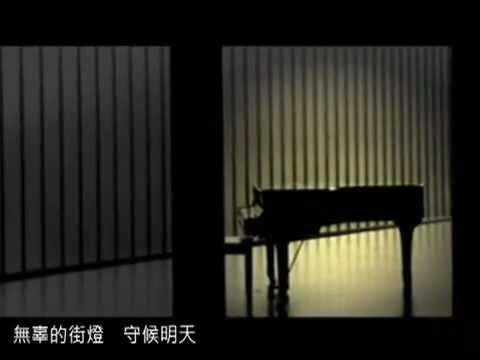 陳奕迅 - 全世界失眠