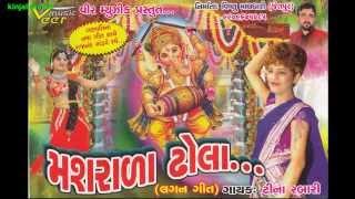 Gujarati nonstop lagan geet full track- - Album - msrala dhola - singer -  tina rabari