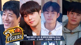 Cha Eun Woo, What's your real name? [Handsome Tigers Ep 10]