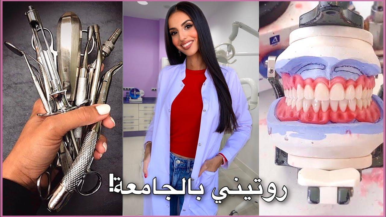 روتيني الصباحي للجامعة كطالبة طب اسنان بتركيا!👩🏻⚕️