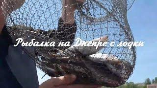 Рыбалка на Днепре с лодки Fishing on the Dnieper from the boat