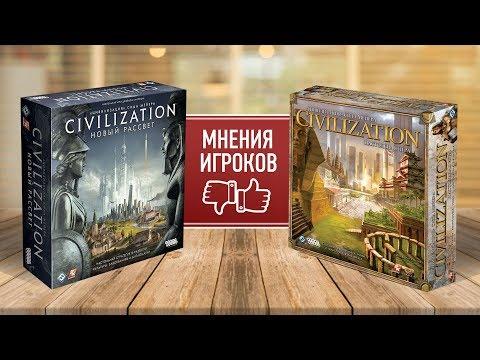 Настольная игра «ЦИВИЛИЗАЦИЯ: НОВЫЙ РАССВЕТ»: МНЕНИЯ ИГРОКОВ, СРАВНЕНИЕ