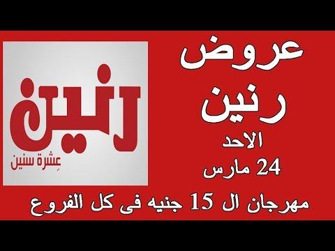 عروض رنين الاحد 24 مارس 2019 مهرجان ال 15 جنيه