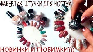 СУПЕР базы и NEW покрытия для ногтей от  Фаберлик/ Заказ Faberlic