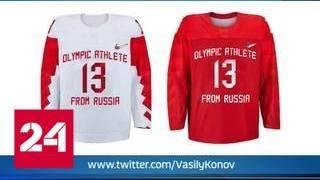 МОК утвердил образец формы российских хоккеистов на Олимпиаде-2018 - Россия 24