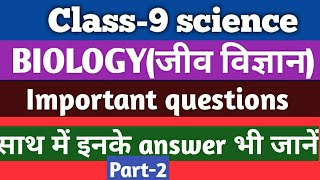 Class-9 science biology|class-9 science important questions|biology class-9 part-2|कक्षा-9 विज्ञान